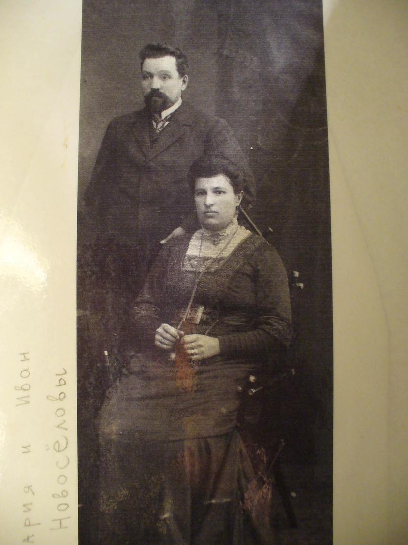 Иван и Мария Новосёловы
